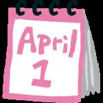 2016年4月01日、それは唐突に・・・