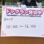 ダックスオフ会2016秋