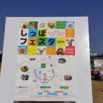 速報!昭和記念公園で「しっぽフェスタ2016」に行ってきたよ!