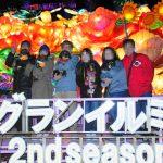 遅レポ!春のお泊まりイベント!伊豆高原のわんパラに行ってきたよ!